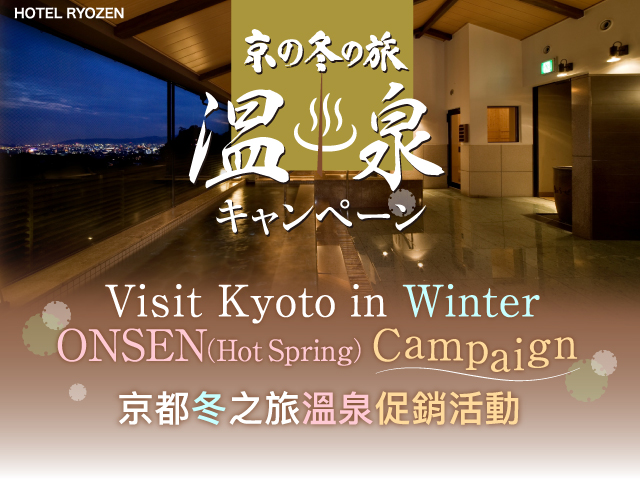 Visit Kyoto in Winter ONSEN(Hot Spring) Campaign 京都冬之旅溫泉促銷活動